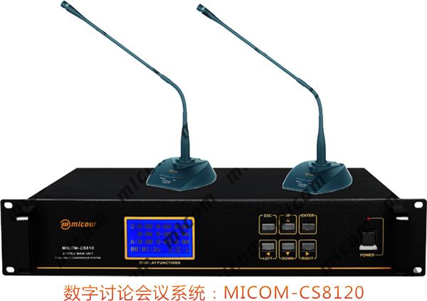 MICOM-CS8120  产品概述 MICOM-8120系统是音频会议技术与智能数字控制技术的完美结合,系统由软件和硬件组成,采用CPU程序编辑控制,高保真的线路设计,使音质原音重现;MICOM-8120是一款多功能的、专业的、高质量的会议讨论系统。精巧的一体化系统,会议人员可通过配有内置扬声器的代表单元和主席单元参与会议进程。系统安装方便快捷,无需专业的工程人员操作,使之成为政府、法庭、企业、酒店、公安、交通、银行、电力、部队、石油、煤矿等会议室的最佳之选。 系统概述 系统型号:MICOM-CS812
